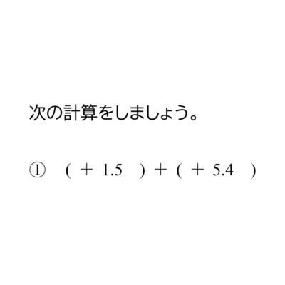 小数の正の数・負の数の加法(足し算)