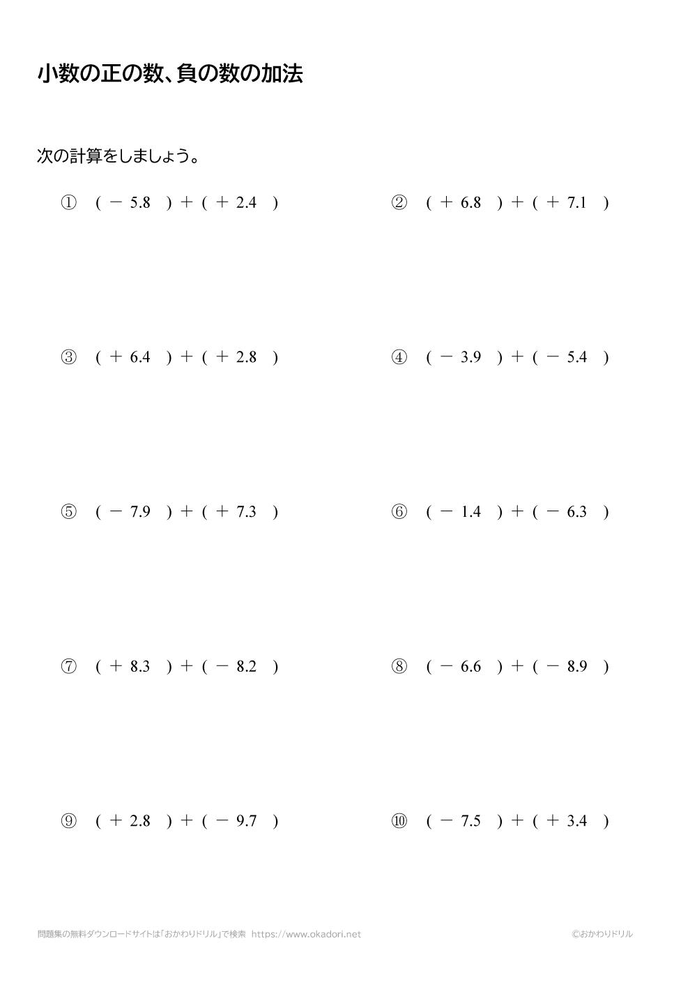 小数の正の数・負の数の加法(足し算)2