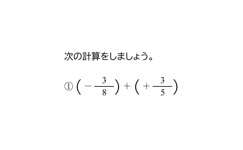 分数の正の数・負の数の加法(足し算)