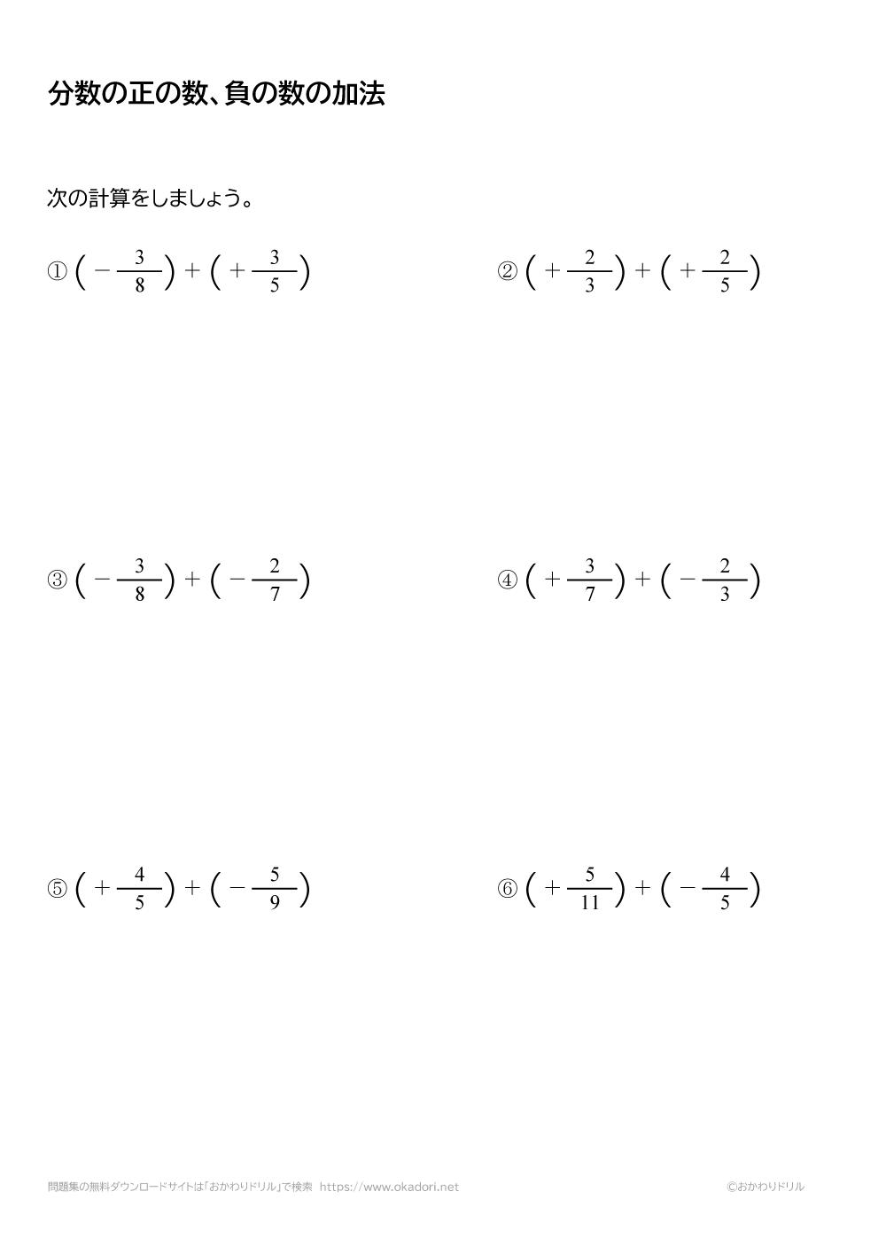 分数の正の数・負の数の加法(足し算)1