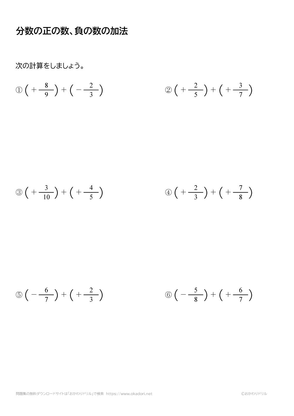 分数の正の数・負の数の加法(足し算)4