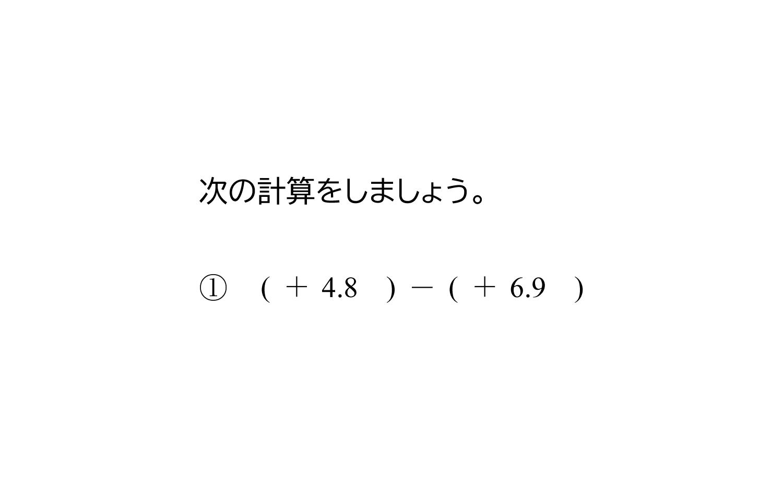 小数の正の数・負の数の減法(引き算)