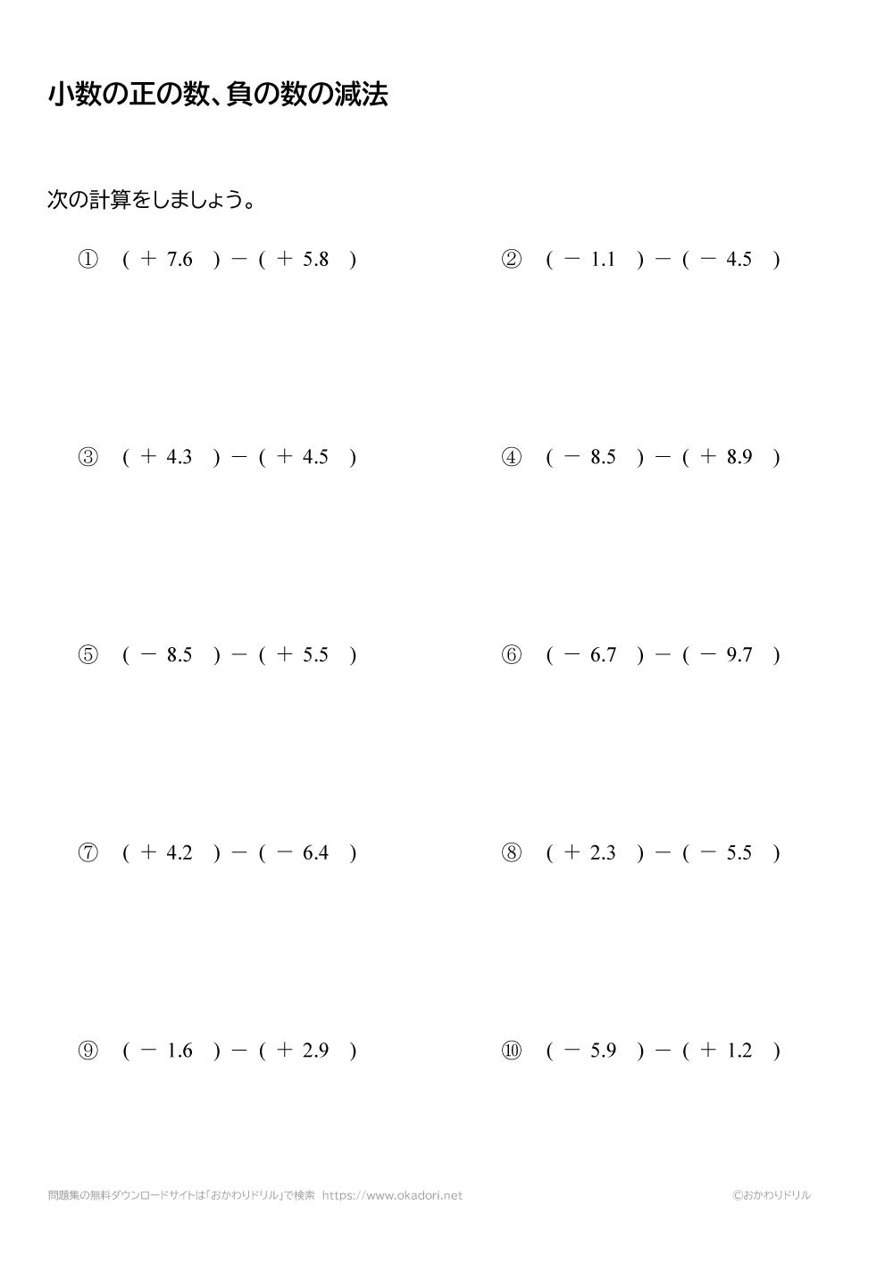 小数の正の数・負の数の減法(引き算)2