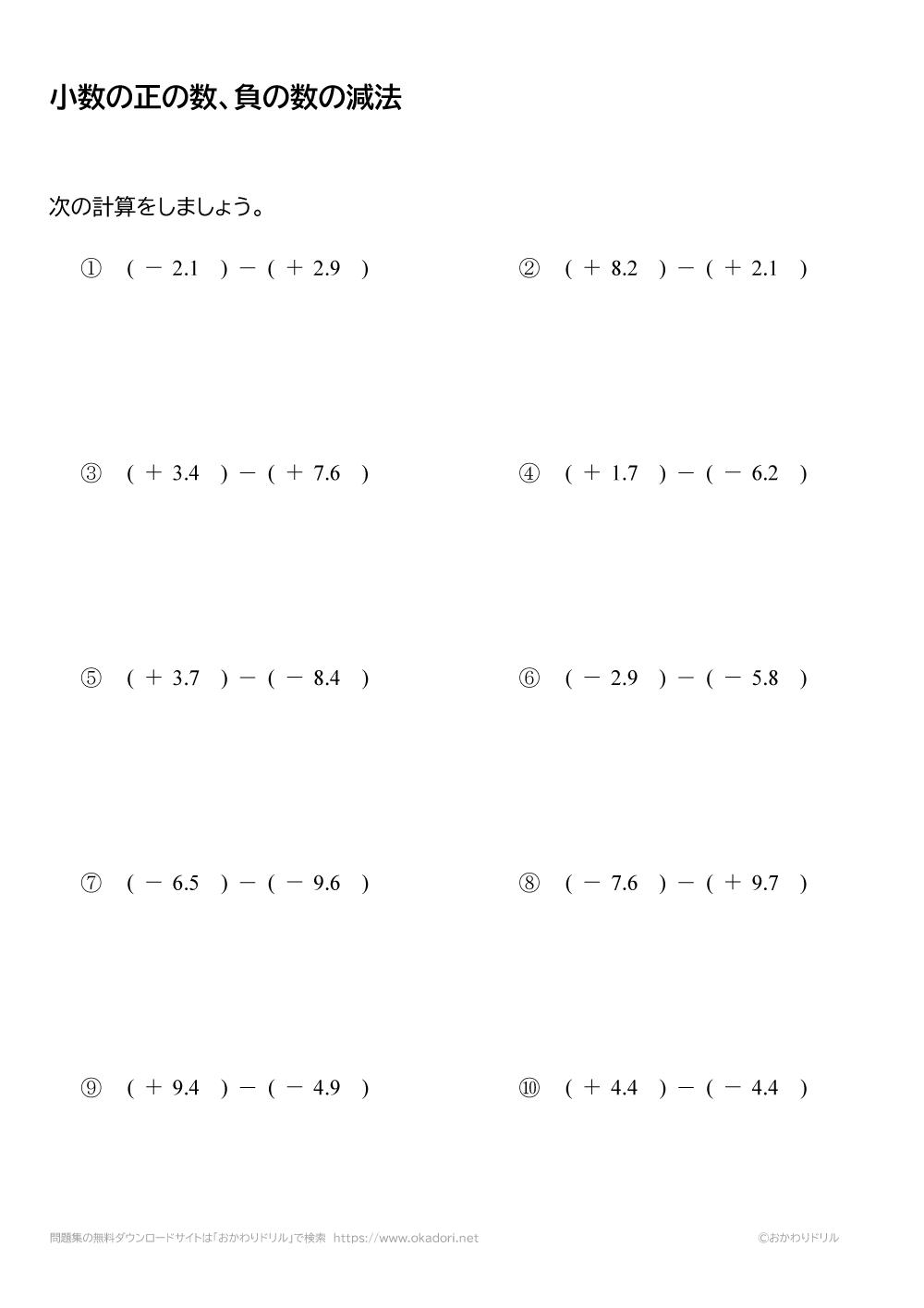 小数の正の数・負の数の減法(引き算)4