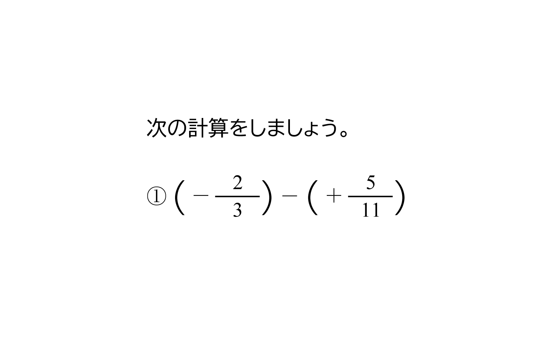分数の正の数・負の数の減法(引き算)