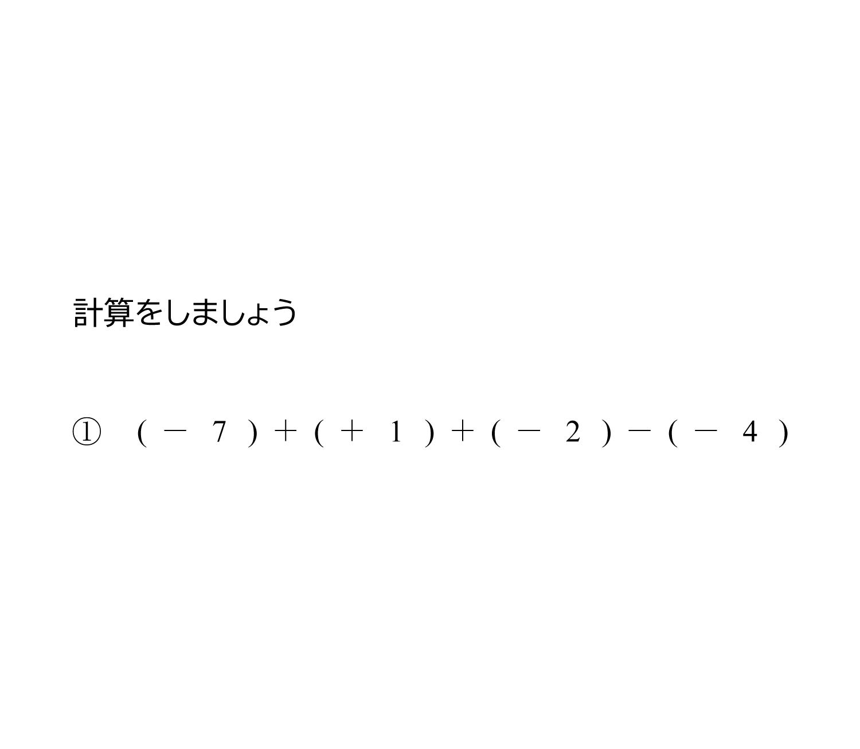 正の数・負の数の加法・減法(足し算・引き算)