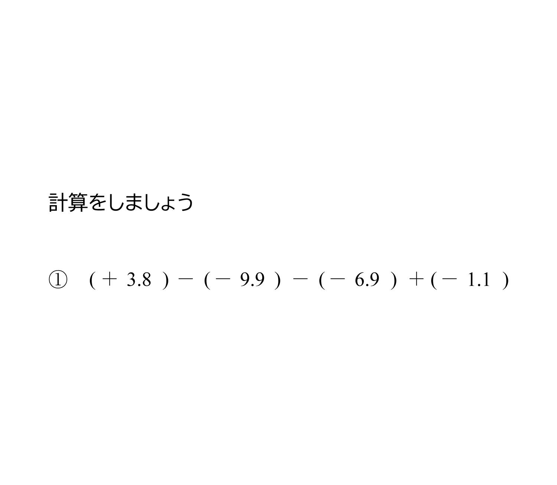 小数の正の数・負の数の加法・減法(足し算・引き算)
