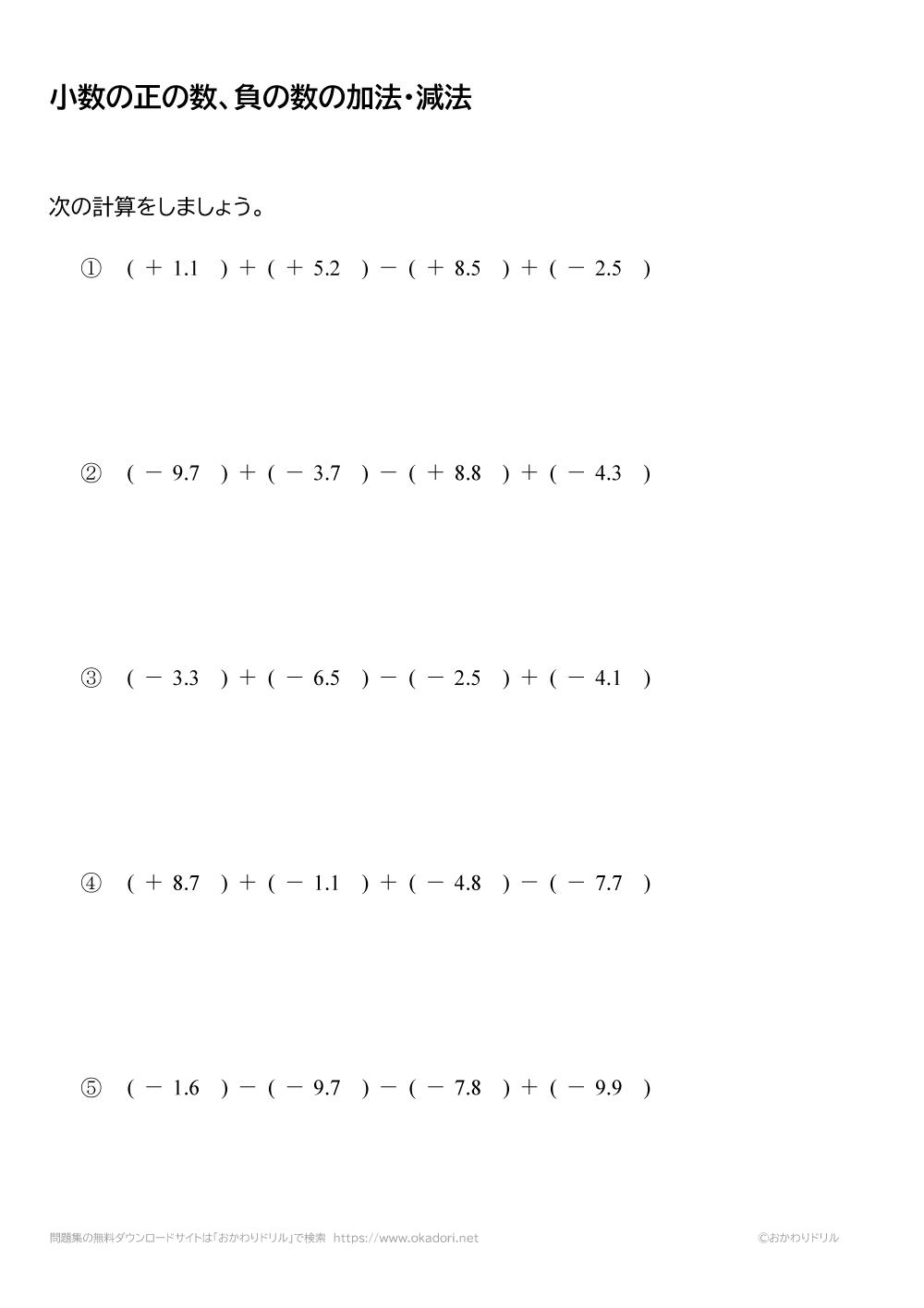 小数の正の数・負の数の加法・減法(足し算・引き算)2