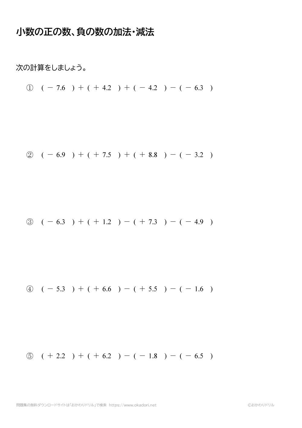小数の正の数・負の数の加法・減法(足し算・引き算)3