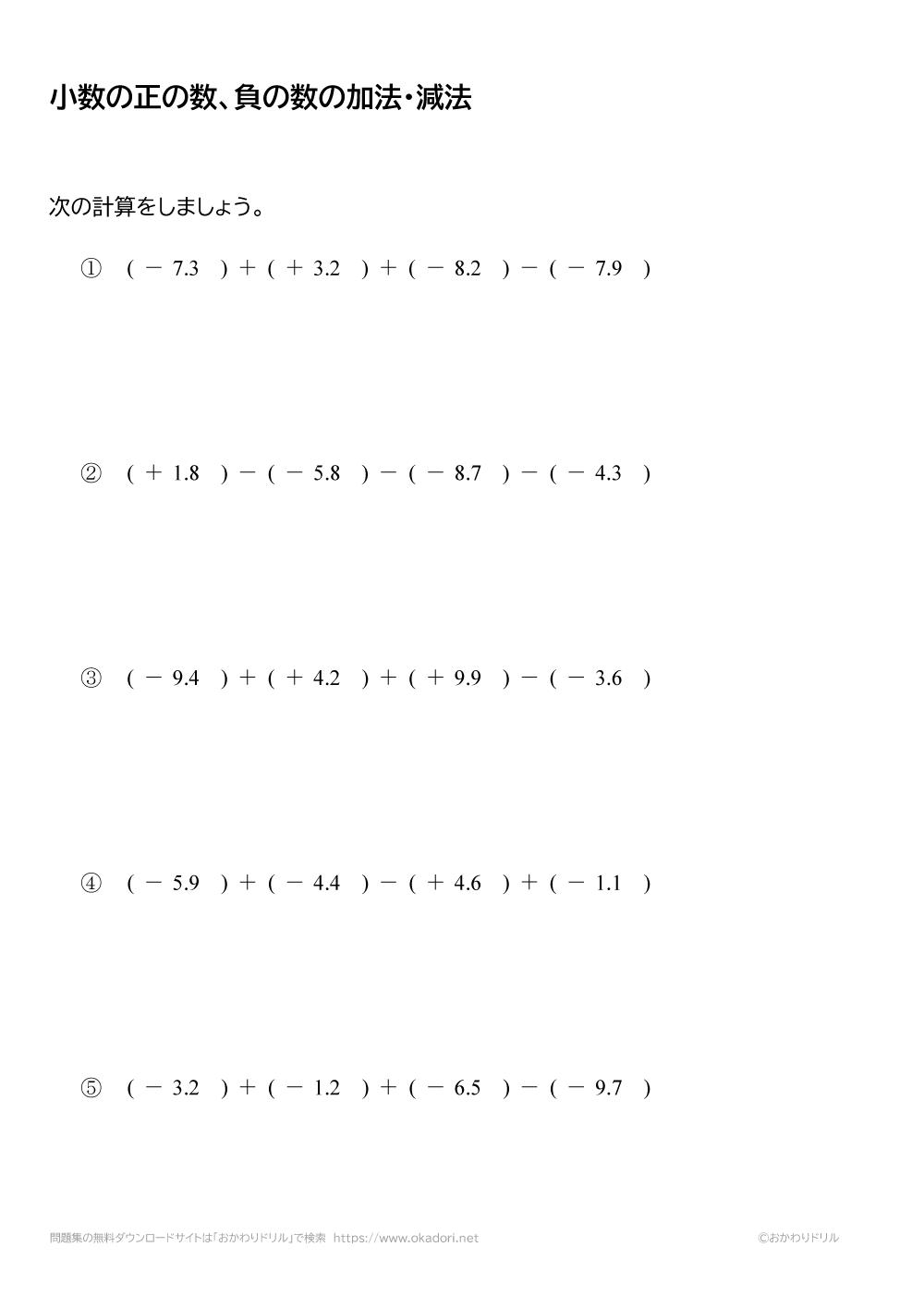 小数の正の数・負の数の加法・減法(足し算・引き算)4