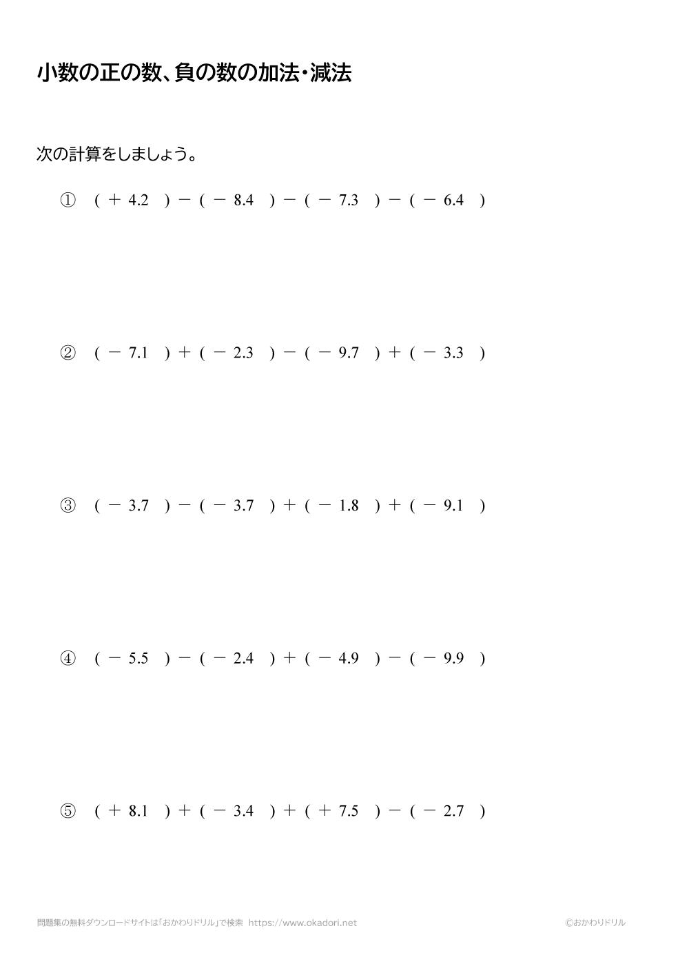 小数の正の数・負の数の加法・減法(足し算・引き算)5