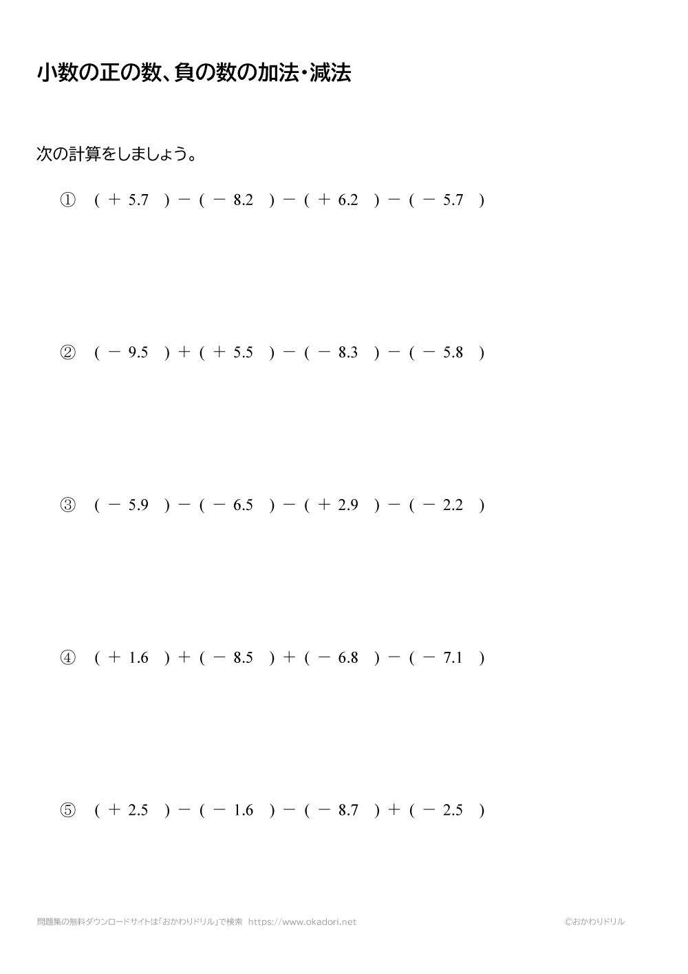 小数の正の数・負の数の加法・減法(足し算・引き算)6