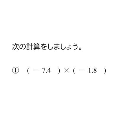 小数の正の数・負の数の乗法(掛け算)
