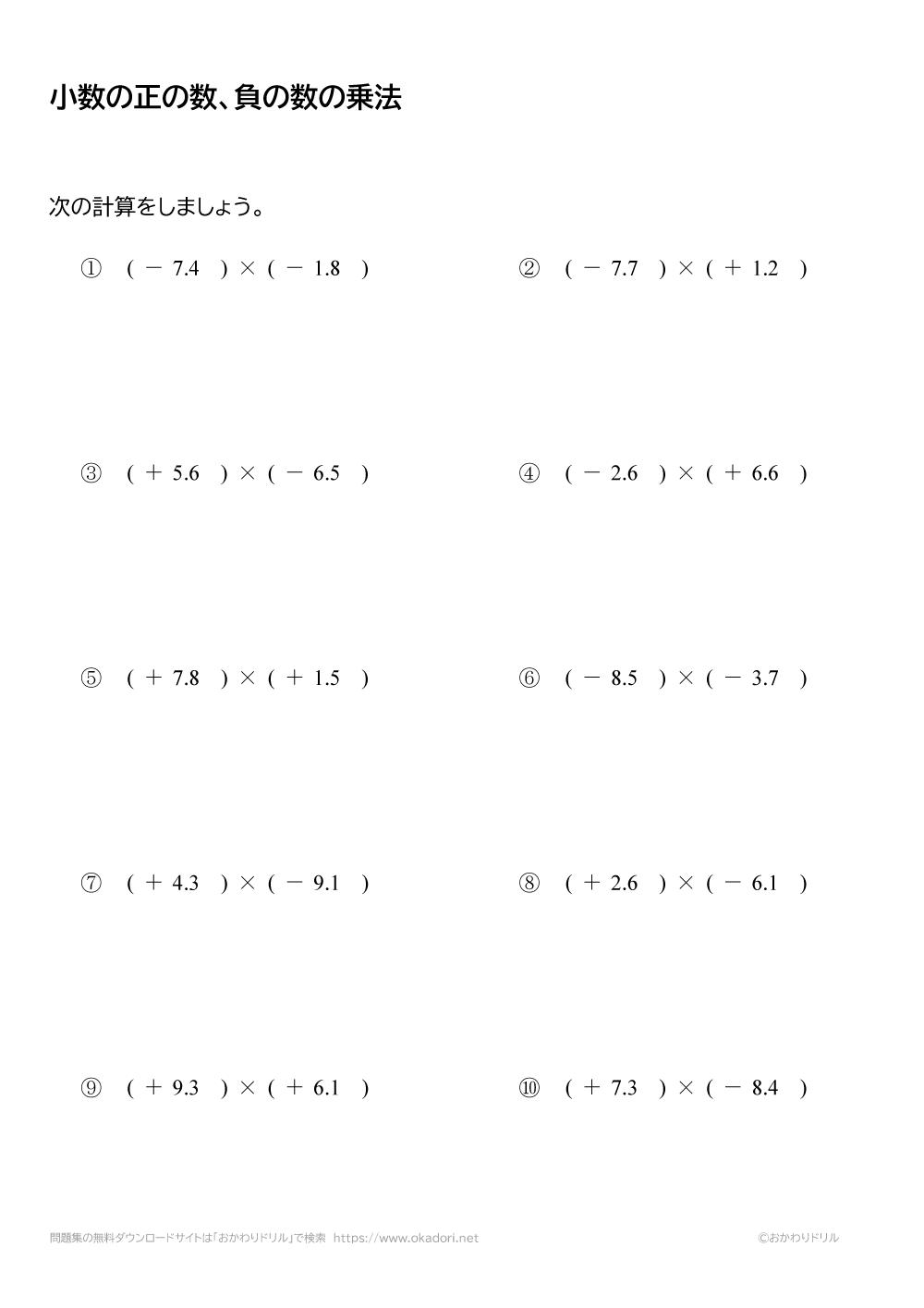 小数の正の数・負の数の乗法(掛け算)1