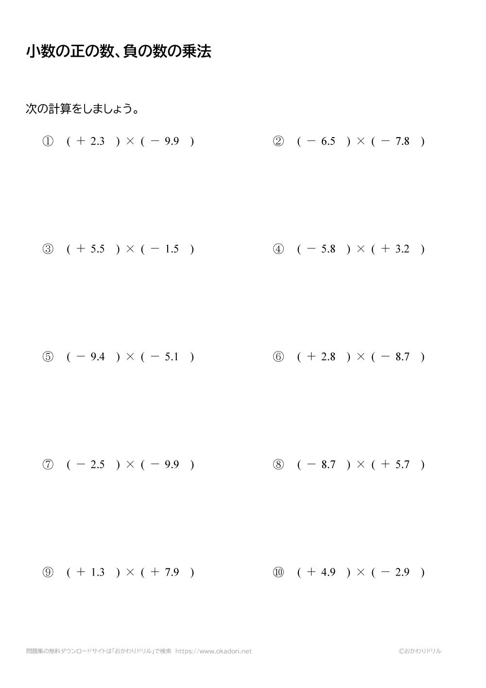 小数の正の数・負の数の乗法(掛け算)5