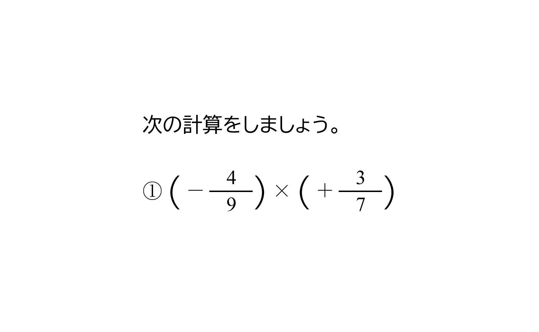 分数の正の数・負の数の乗法(掛け算)