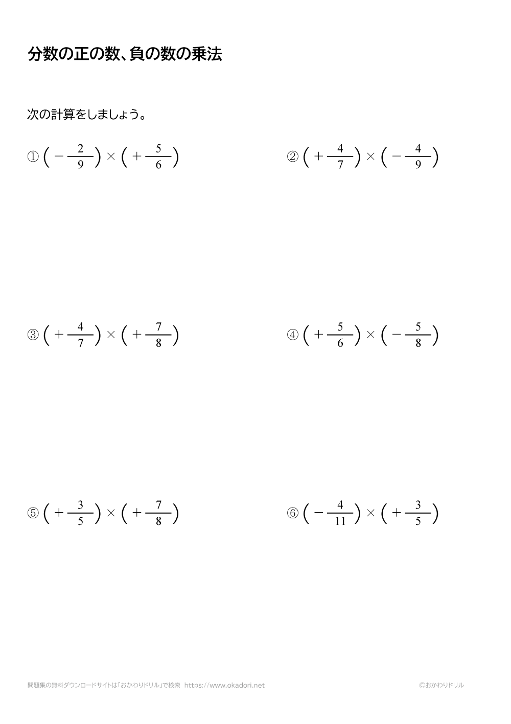 分数の正の数・負の数の乗法(掛け算)6