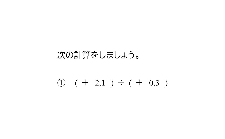 小数の正の数・負の数の除法(割り算)
