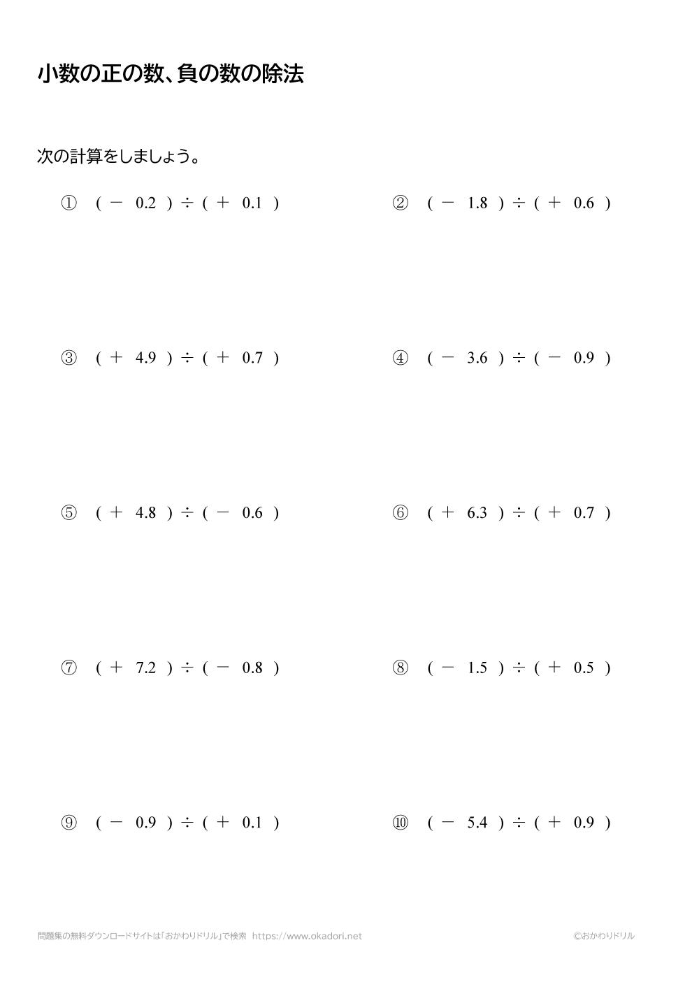 小数の正の数・負の数の除法(割り算)2