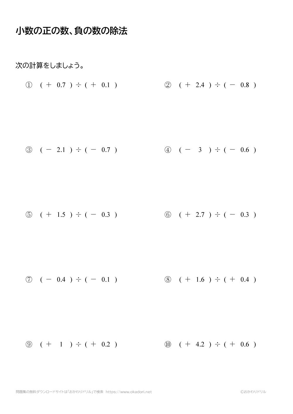 小数の正の数・負の数の除法(割り算)5