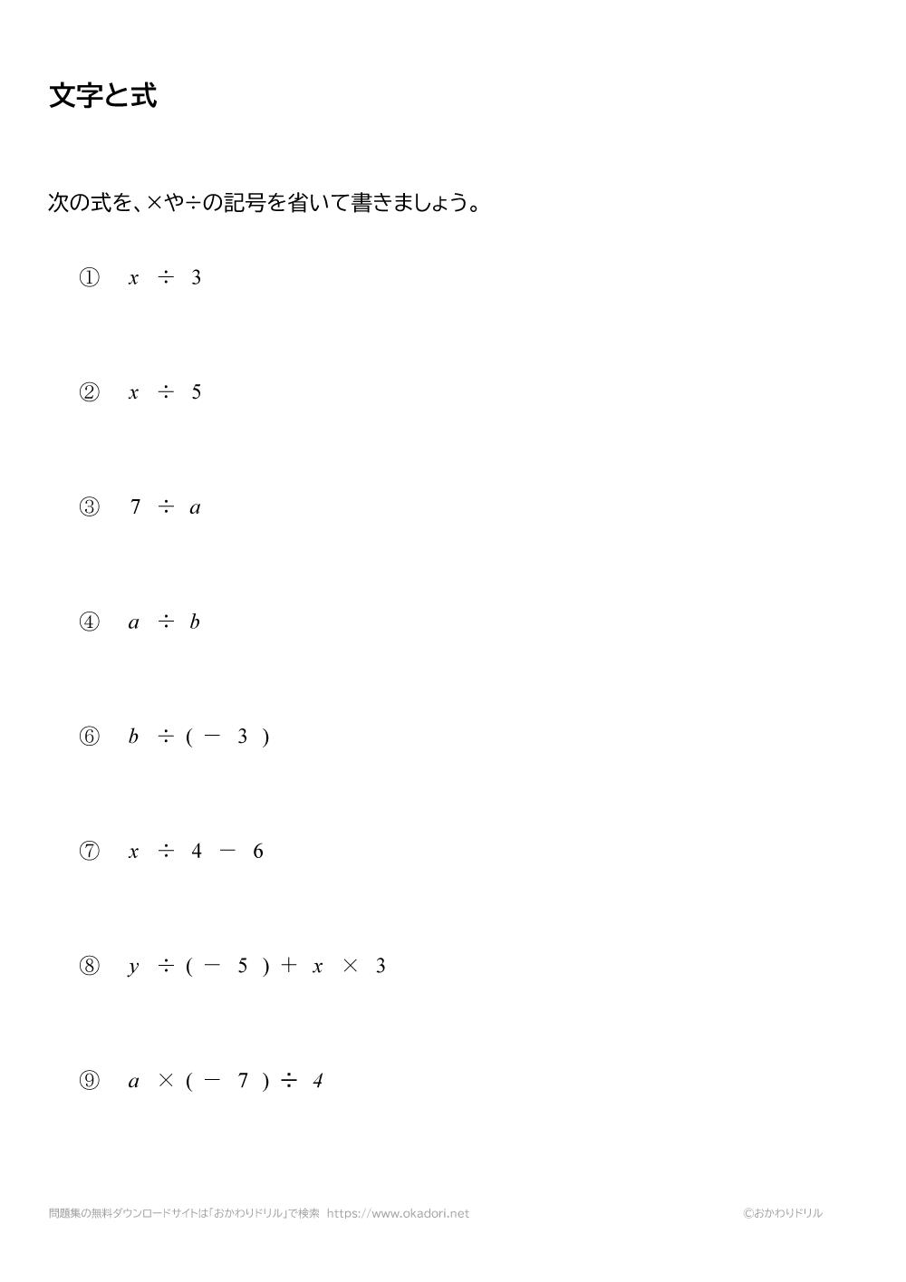 文字を使った式の表し方2