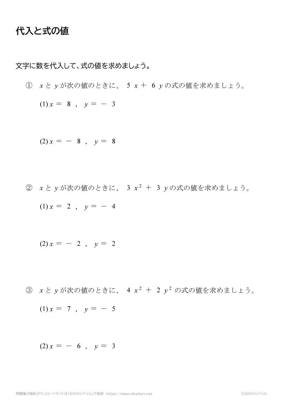 代入と式の値5
