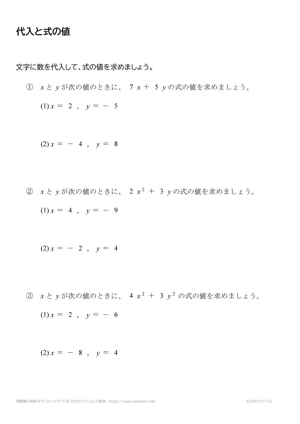 代入と式の値6