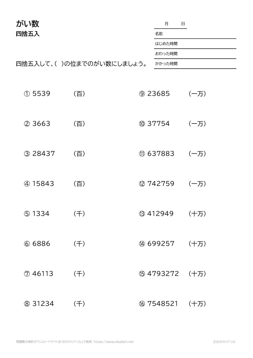 四捨五入して指定した位までのがい数にする6