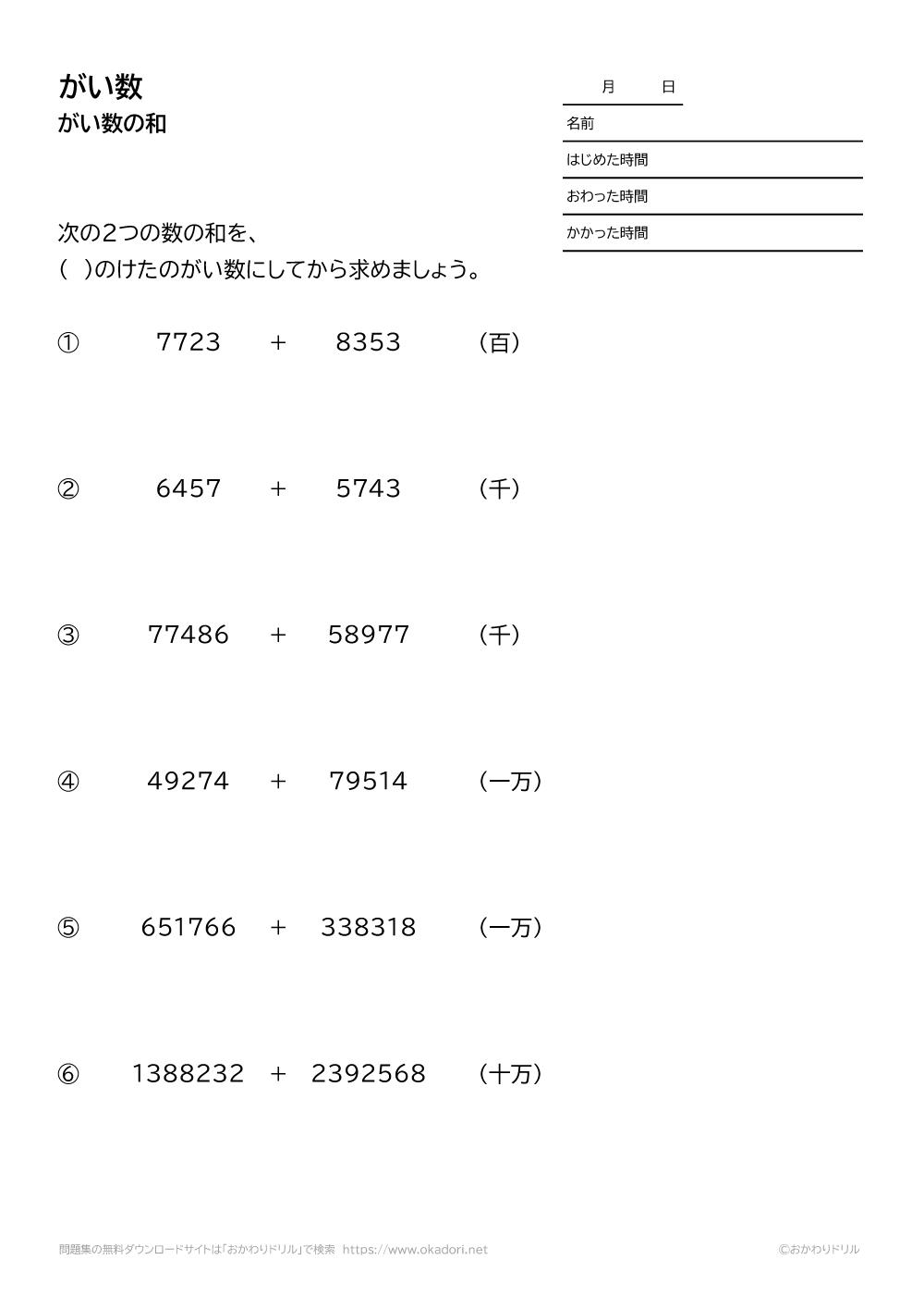 がい数の和(足し算)3