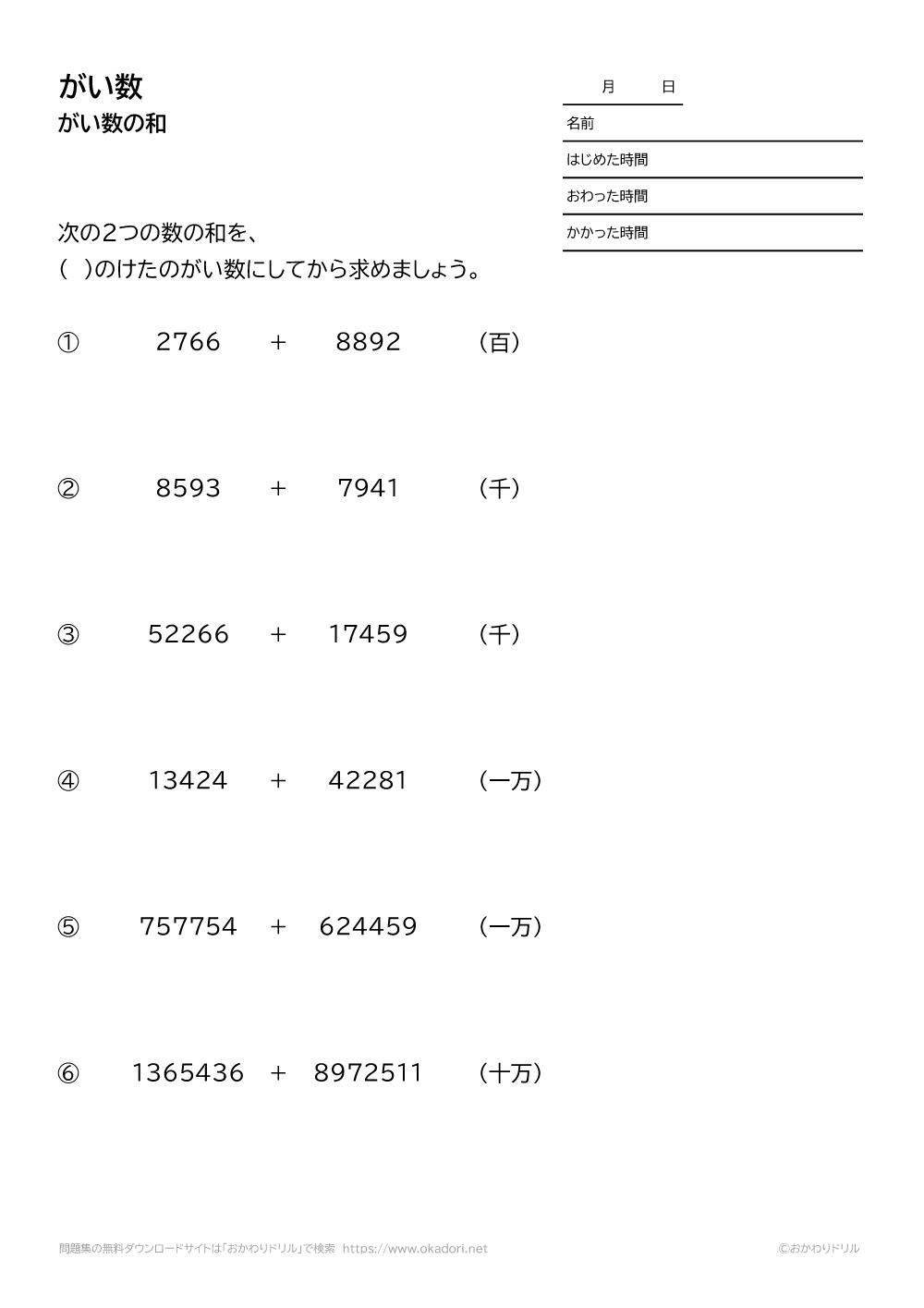がい数の和(足し算)5