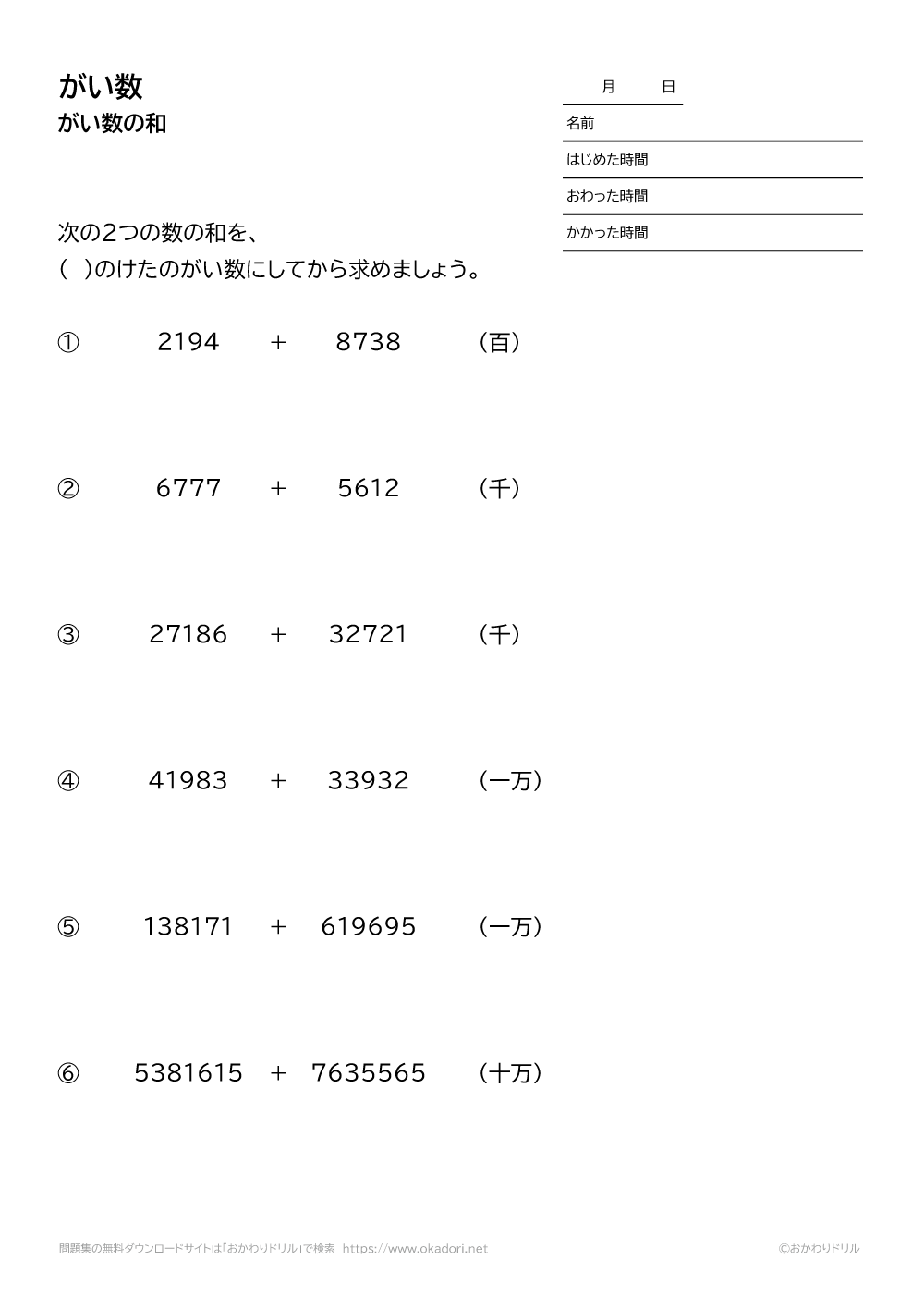 がい数の和(足し算)6