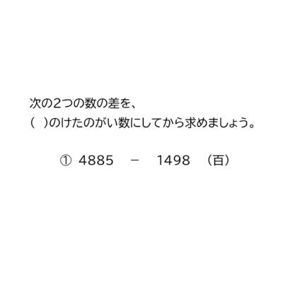がい数の差(引き算)