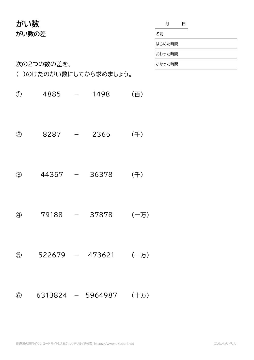 がい数の差(引き算)1