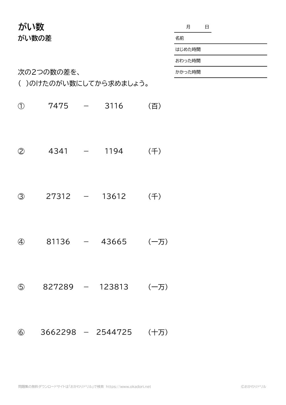 がい数の差(引き算)2