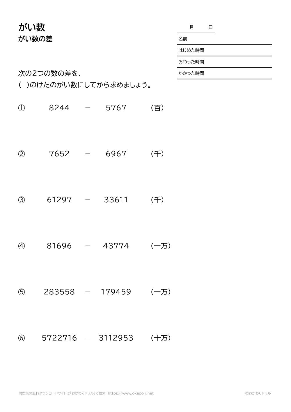 がい数の差(引き算)5