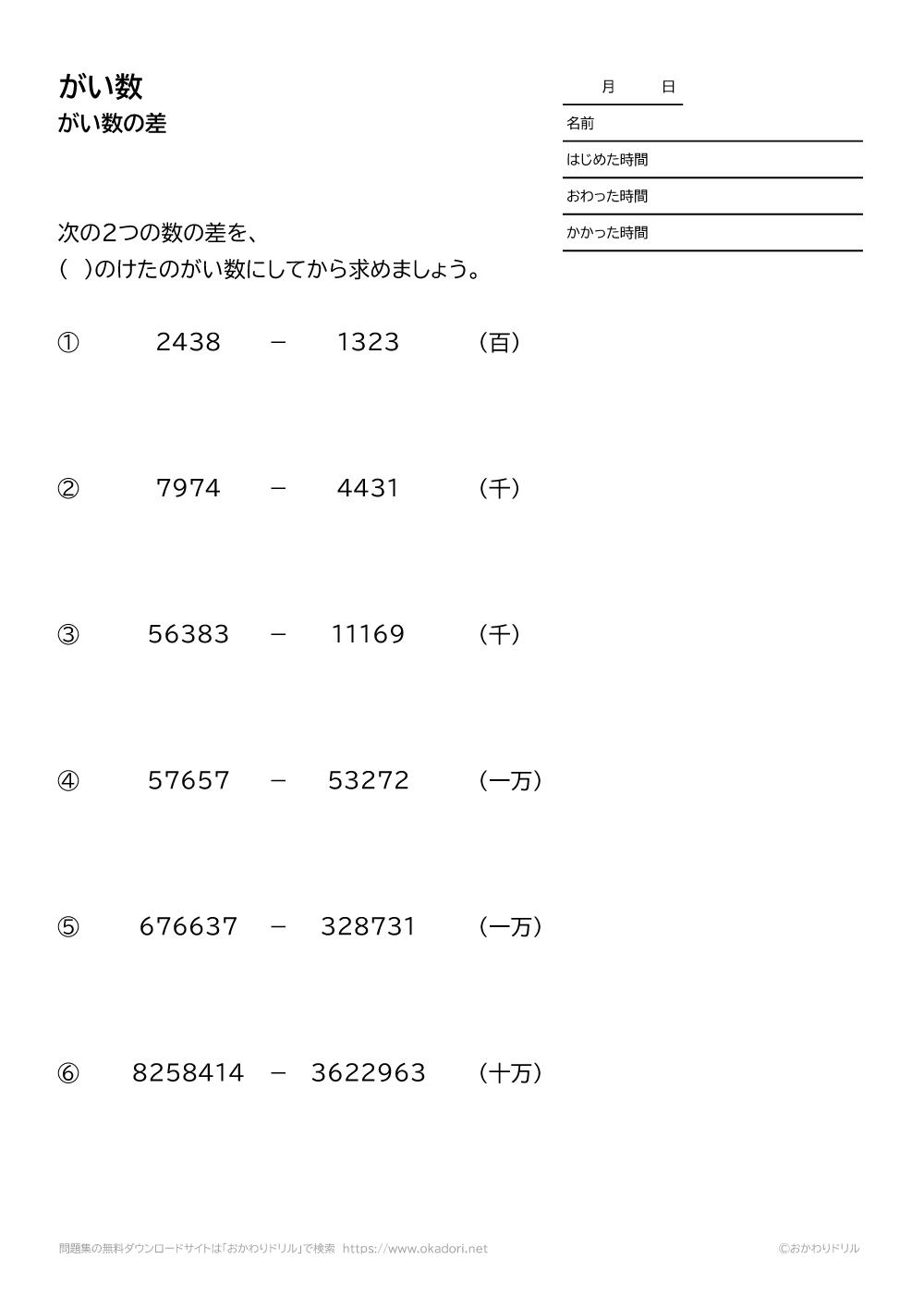 がい数の差(引き算)6