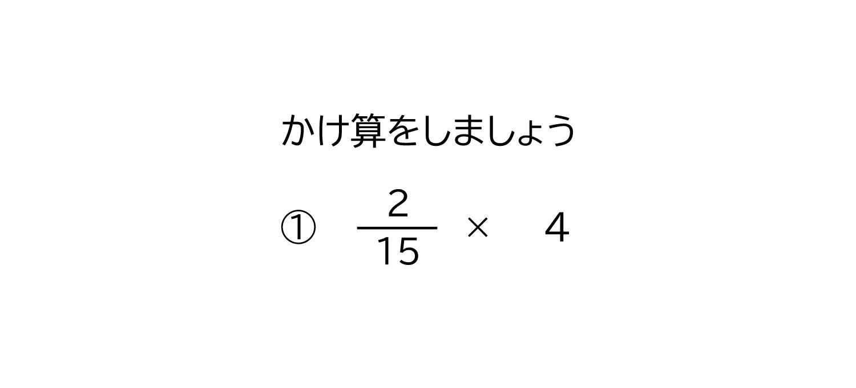 真分数×整数の約分の無い掛け算