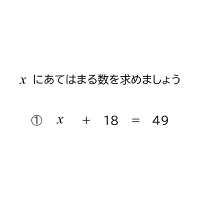 文字を使った式の足し算