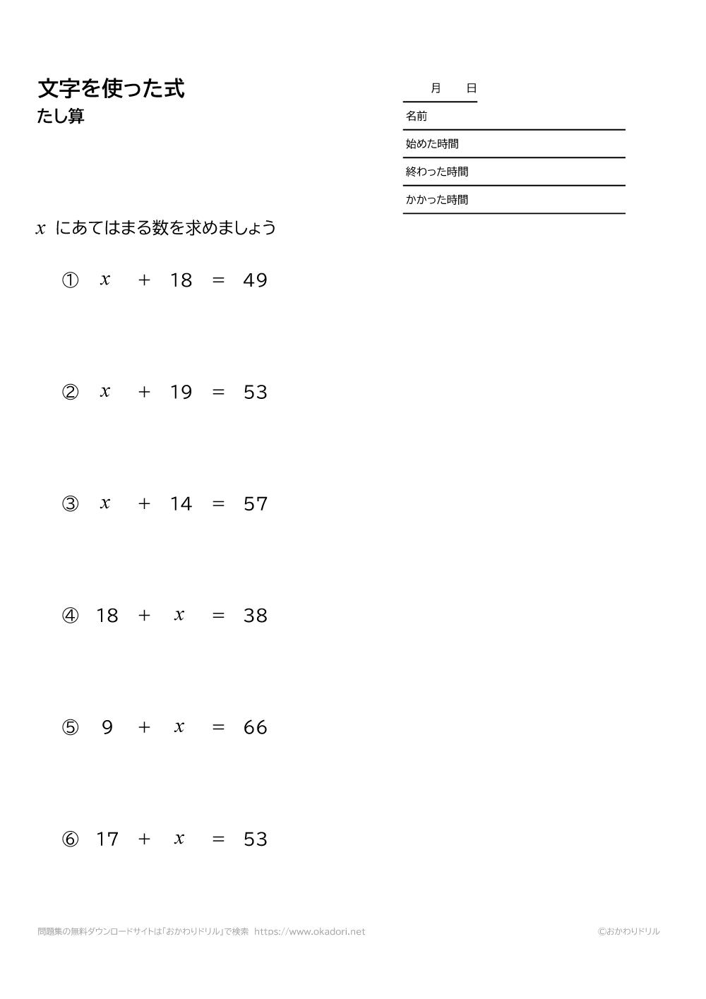 文字を使った式の足し算1