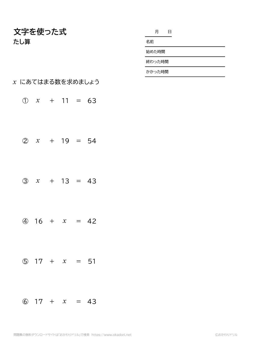 文字を使った式の足し算2
