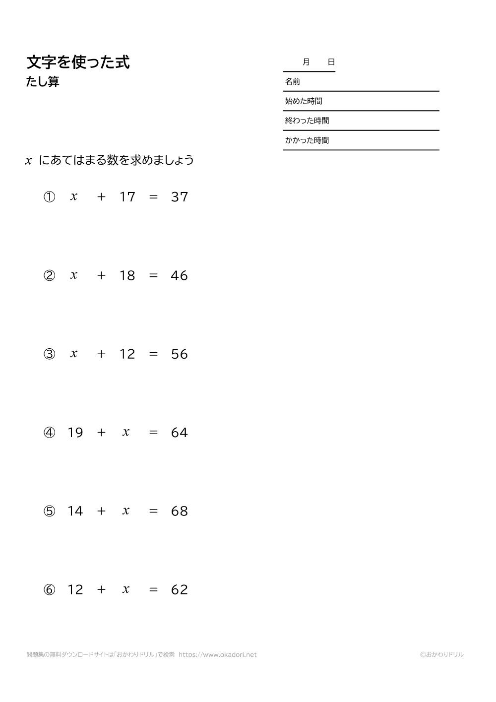 文字を使った式の足し算3