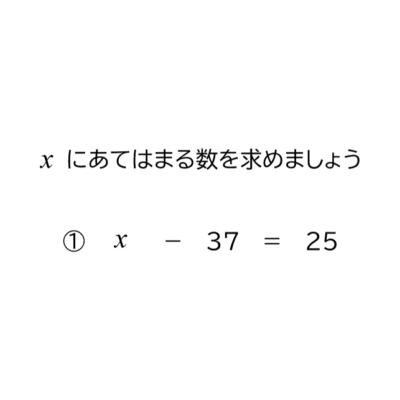 文字を使った式の引き算