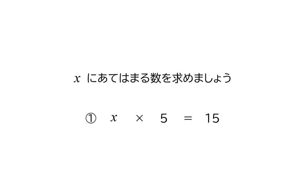 文字を使った式の掛け算
