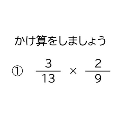 分数×分数の約分のある掛け算