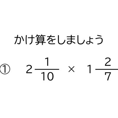 帯分数×帯分数の約分のある掛け算
