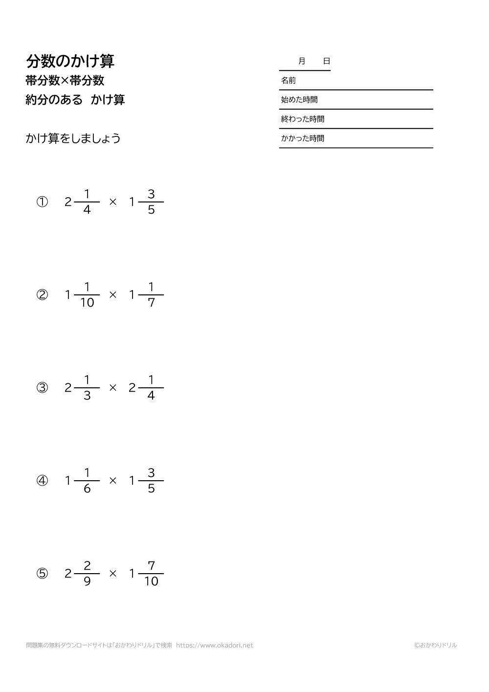 帯分数×帯分数の約分のある掛け算5