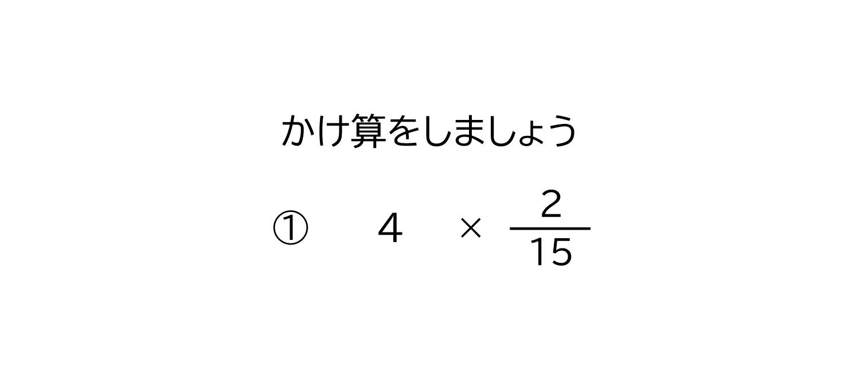 整数×分数の約分の無い掛け算