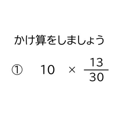 整数×分数の約分のある掛け算