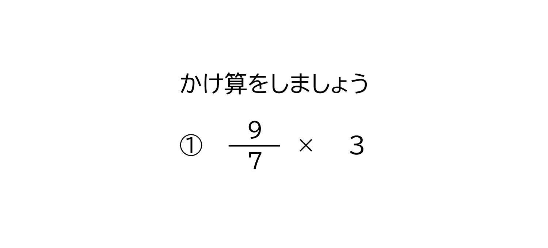 仮分数×整数の約分の無い掛け算