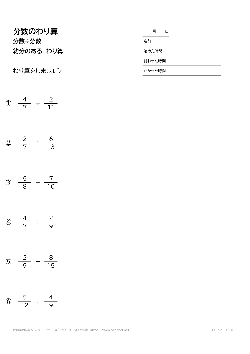 分数÷分数の約分のある割り算1